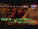 まさか撮影してたお店は心霊スポット!?【異聞亭怪猥】47話怪談編
