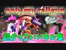超絶☆気分爽快☆オールキルありのかっこいいキル集☆only my railgun/ fripSide『スプラトゥーン2』(kill collection)