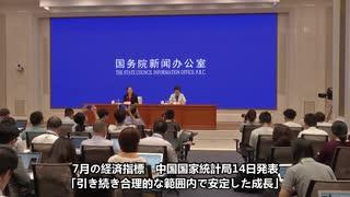 7月の中国経済、合理的な範囲内で安定した