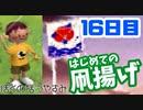 【16日目】女子大生の夏休み!ぼくのなつやすみ実況プレイ!...