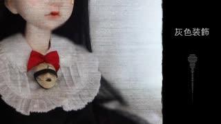 【初音ミク】灰色装飾【オリジナル曲】