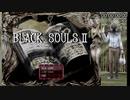 【RTA】BLACKSOULSⅡ_Ver2.0_1:06:34.48【A→G難易度9】