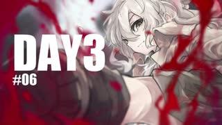 【クトゥルフ神話TRPG】DAY3 #06:接触