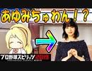 【プロスピ2019】#16 嫁!イメチェン!!開幕1軍危機!!!【ゆっくり実況】