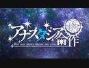 【合作告知】アナスタシア合作2019 告知動画