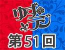 小林裕介・石上静香のゆずらないラジオ第51回【おまけ付き有料版/会員無料】