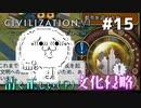 【Civ6GS】やる夫の清く正しい文化侵略 第15回【ゆっくり+CeVIO実況】