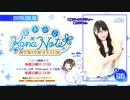 【第96回】 優木かな KANANOTE on the radio