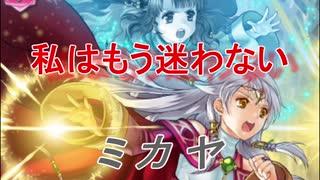 【FEヒーローズ】ファイアーエムブレム 暁の女神 - 暁の女王 ミカヤ特集