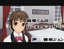 【3DASMR】執事くんのバーチャルヘッドマッサージ【COM3D2】