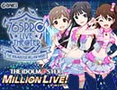 【第322回】THE IDOLM@STER MillionRADIO 【アーカイブ】