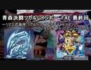 【闇のゲーム】青森決闘ツガルレインボー FAE  最終回