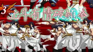 【MUGEN】単騎無双VS数の暴力UNLIMITED WARS【part3】