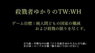 【TW:WH】殺戮者ゆかりのTW:WH【第0話】