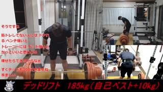 2019/08/16 デッドリフト 170~185kg
