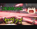 【EDF:IRゴールデンストーム】#8 スーパー兵士が地球を守護る!【ゆっくり実況】