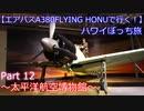 【フライングホヌの背に乗って】 Part12 ~太平洋航空博物館~ 【ハワイぼっち旅】
