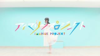 【まぁり】DEEP BLUE SONG~踊ってみた~【アイマリンプロジェクト】