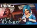 [META RUNNER]シーズン1エピソード4:シーケンスブレイク