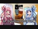 茜ちゃんと葵ちゃんのおビール動画#4 BrewDog PUNK IPA