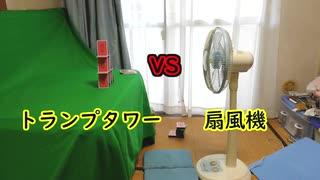 トランプタワーVS扇風機~夏の陣~