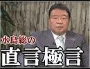 【直言極言】靖國を参拝しなかった安倍晋三氏、なぜ日本国総理大臣は日本ファーストではないのか?[桜R1/8/16]