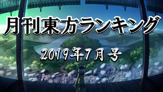 月刊東方ランキング2019年7月号【前半】