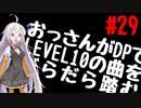 【VOICEROID実況】おっさんがDPでLEVEL10の曲をだらだら踏む【DDR A20】#29