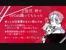 【鬼滅の刃】上弦弐&参でc.i.r.c.u.s.踊ってもらった+おまけ...