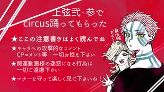 【鬼滅の刃】上弦弐&参でc.i.r.c.u.s.踊っ