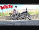 #0トコトコバイク