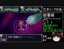 第4次スーパーロボット大戦(SFC)最短ターンクリア【ゆっくり実況】第16話