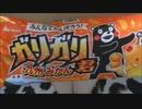 【食べる動画】ガリガリ君九州みかん《赤城乳業》【ちょいエロ】