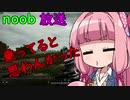 【PUBG】noob放送_nh №66