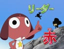 ケロロ軍曹 5thシーズン 第206話 ケロロ小隊 色々作戦開始! であります/ドロロ 納豆はお好き? であります