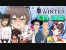 【にじホロ雪山人狼】色んな視点で見る1戦目まとめ【Project Winter】