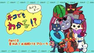 【ポケモンUSM】ねこでもわかる対戦日記!Part13 夏休み!水族館パとアローラ!