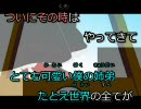 【鏡音レン】悪ノ召使【カラオケ動画】