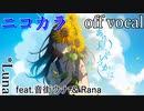 【ニコカラ】あの夏のいつかは【off vocal】