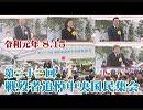 【令和元年8月15日】第三十三回 戦歿者追悼中央国民集会[桜R1/8/17]