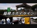 【車載動画】またまたマニュアル車を堪能してみた12【箱根スカイライン】