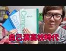 オ〇キンとセッ〇スキンの自己満高校時代の〇語ノートを発見!