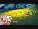 【No Man's Sky】マキオネスカイ#7【VOICeVI実況】