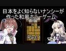 [日本をよく知らないナンシーが作った和風ホラーゲーム]を一人と一羽でプレイpart1