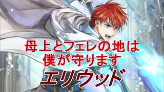 【FEヒーローズ】ファイアーエムブレム 烈火の剣 - フェレ候 エリウッド特集
