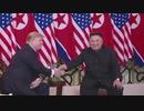 【北朝鮮外交録】2019..2.23〜3.5 第2回米朝首脳会談 - ベトナム公式訪問