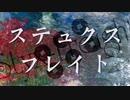 【東方風自作曲】ステュクスフレイト