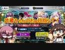 【FGO】水着PU武蔵ちゃんを引きたい!