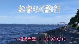 【福浦岸壁】 おきらく釣行 【20190813】