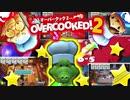 【Overcooked!2】ヤベェ料理人2人がオーバークック2を実況!♯...